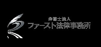 弁護士法人ファースト法律事務所のロゴ