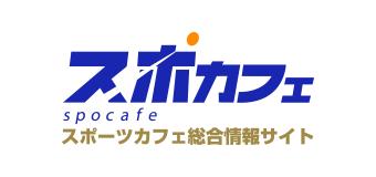スポカフェのロゴ